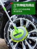 洗車拖把專用刷車洗車刷子長柄伸縮式純棉多功能軟毛汽車擦車工具 igo 『魔法鞋櫃』