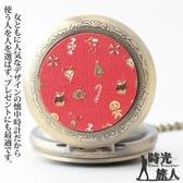 【時光旅人】耶誕限定糖果聖誕樹造型翻蓋懷錶附長鍊