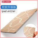 iPad air2 保護套 air1超薄全包邊 平板電腦套 ipad5/6矽膠 防摔殼 萌果殼