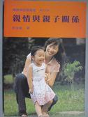 【書寶二手書T8/家庭_HCQ】親情與親子關係_彭金龍著
