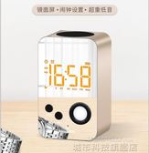 藍芽鏡面音響 新科迷你小鋼炮家用時鐘鬧鐘創意重低音小音箱 igo 城市科技旗艦