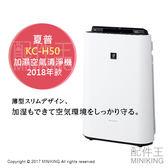 【配件王】日本代購 2018新款 一年保 夏普 SHARP KC-H50 加濕空氣清淨機 負離子 抗菌 12坪