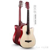 38寸民謠木吉他初學男女學生新手練習入門琴 qz5103【Pink中大尺碼】