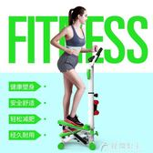 家用款靜音扶手踏步機登山腳踏機多功能健身器材花間公主igo