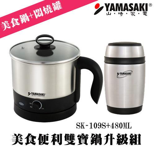 山崎美食便利雙寶鍋升級組 SK-109S+480ML