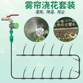 霧化噴頭降溫噴霧器家庭園藝自動澆花器噴淋噴灌溉系統滴灌微噴頭igo【蘇迪蔓】