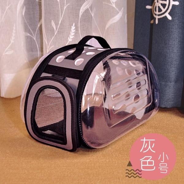 寵物外出包 夏季貓包寵物外出包透明貓咪背包貓籠子便攜包【快速出貨八五鉅惠】