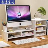 電腦顯示器辦公臺式桌面增高架子底座支架桌上鍵盤收納墊高置物架 英雄聯盟igo