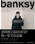 (二手書)WallandPiece-塗鴉教父Banksy官方作品集
