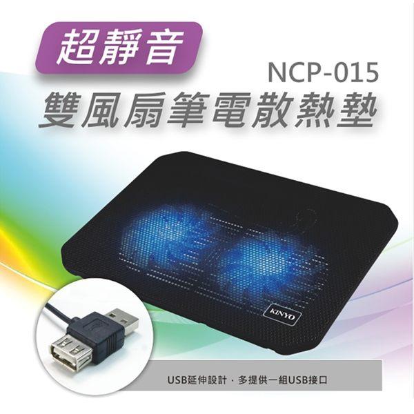 ☆KINYO 耐嘉 NCP-015 超靜音雙風扇筆電散熱墊 雙風扇 筆記型電腦散熱器 散熱座 散熱盤 散熱板
