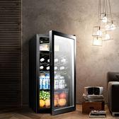 紅酒櫃  家用小型客廳單門迷你茶葉冷藏紅酒櫃小冰箱 莎拉嘿幼