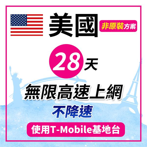 美國S方案 28天無限4G高速上網+通話+簡訊 (贈送撥打台灣市話+手機)