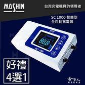 【快速出貨】【麻新電子】SC 1000 智慧型電瓶充電器 CE認證通過 汽車電瓶 充電 KS 1210 sc 600 充電機