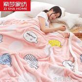 店長推薦▶冬季珊瑚絨毛毯加厚保暖法蘭絨床單女學生宿舍單人小被子午睡毯子 igo