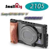 黑熊館 SmallRig 2105 Sony RX100 III IV V M4 M5 M5A 專用 提籠 手把組 相機