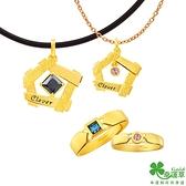 幸運草金飾 愛情習作黃金成對墜子 送項鍊+黃金成對戒指