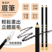 雅萊伊 眉筆 (1266)【櫻桃飾品】【30619】