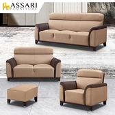ASSARI-善太郎1+2+3人座貓抓皮獨立筒沙發(含腳椅)