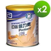 亞培 倍力素 粉狀 380公克 x2罐 (香橙口味) 元氣調養配方【久億藥局】