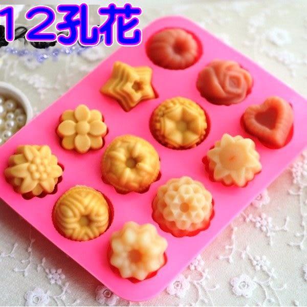 冰皮月餅模 矽膠皂模  12孔小花型皂模   果凍模 蛋糕模  想購了超級小物