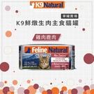K9 Natural[無穀主食貓罐,雞+鹿,85g,紐西蘭製](單罐)