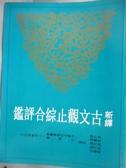 【書寶二手書T9/大學文學_YFL】新譯古文觀止綜合評鑑_林士敦