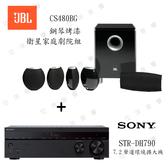 Sony STR-DH790 + JBL 美國 CS480BG 5.1家庭劇院組 【公司貨保固+免運】