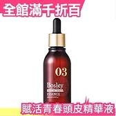 日本 Bosley 賦活青春頭皮精華液50ml 母親節 頭皮保養 滋養 保養 精華液 護髮【小福部屋】