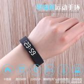 時刻美時尚簡約男女學生智慧手錶戶外運動計步鬧鐘多功能硅膠手環