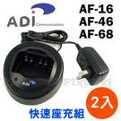 (2入)◤AF-68/AF-16/AF-46 專用◢ ADI 對講機專用 原廠 快速座充組 SBC245C