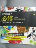 【書寶二手書T5/設計_ZDX】設計職人必修-Photoshop X Illustrator高水準平面設計精緻範例集_永