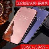 三星 S9PLUS 誠礜電鍍鏡面翻蓋式手機皮套