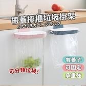 廚房用品 日系櫥櫃乾溼二用帶蓋收納垃圾架 整理架 廚餘 【KFS314】123OK