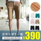 短褲.男.皮標修身版型 休閒褲工作褲【HH-1313】