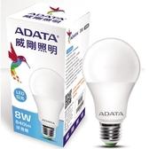 威剛 LED球泡燈-白光(8W)【愛買】