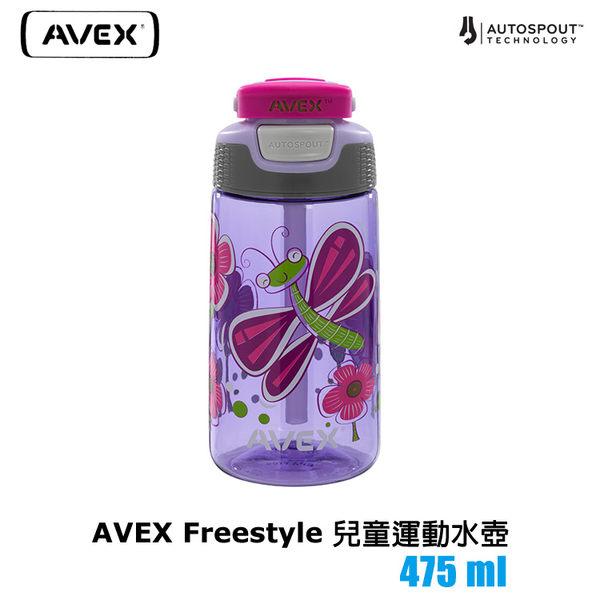 AVEX Freestyle 兒童運動吸管水壺 475ml / 城市綠洲 (專利防漏、防塵蓋、16oz)