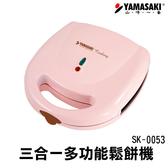 [YAMASAKI 山崎家電] 三合一多功能鬆餅機 SK-0053 鬆餅/三明治機/平底