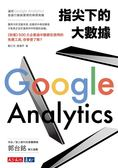 (二手書)指尖下的大數據:運用Google Analytics發掘行動裝置裡的無限商機