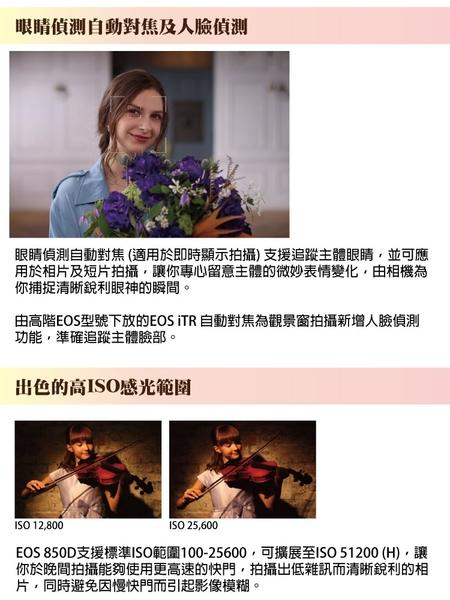 【Canon】EOS 850D+ EF-S 18-135mm f/3.5-5.6 IS STM 單鏡組 *(中文平輸)~送大清潔組+硬式保護貼