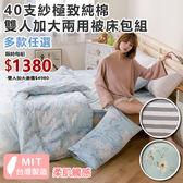 [SN]限量↘【五款任選】100%天然極緻純棉6x6.2尺加大床包+舖棉兩用被套+枕套四件組(限2件內超取)