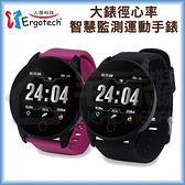 人因科技 ERGOLINK大錶徑心率智慧監測運動手錶MWB216 運動手環 防水 智能手環 現貨 宅家好物
