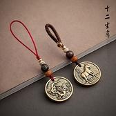 手機掛飾-復古黃銅牌十二生肖鑰匙扣12款73xd24[時尚巴黎]