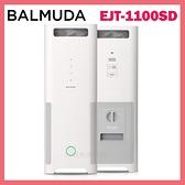 可刷卡◆BALMUDA AirEngine 空氣清淨機 EJT-1100SD-WG (白 x 灰)◆台北、新竹實體門市