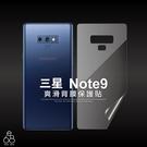 背膜 三星 Note9 N960 6.4吋 似包膜 爽滑 背貼 保護貼 手機 膜 背面 保護膜 防刮 手機背面膜