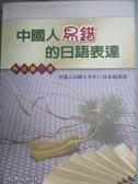 【書寶二手書T1/語言學習_IPD】中國人易錯的日語表達_(土反)江徹/