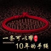 手链 紅繩手繩女本命年手鏈編織繩男情侶手鏈一對情侶款鼠年紅繩手鏈女【快速出货】