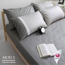 標準雙人床包枕套三件組 【不含被套】【 MOD3 鐵灰X銀白X銀灰 】 素色無印系列 100% 精梳純棉 OLIVIA