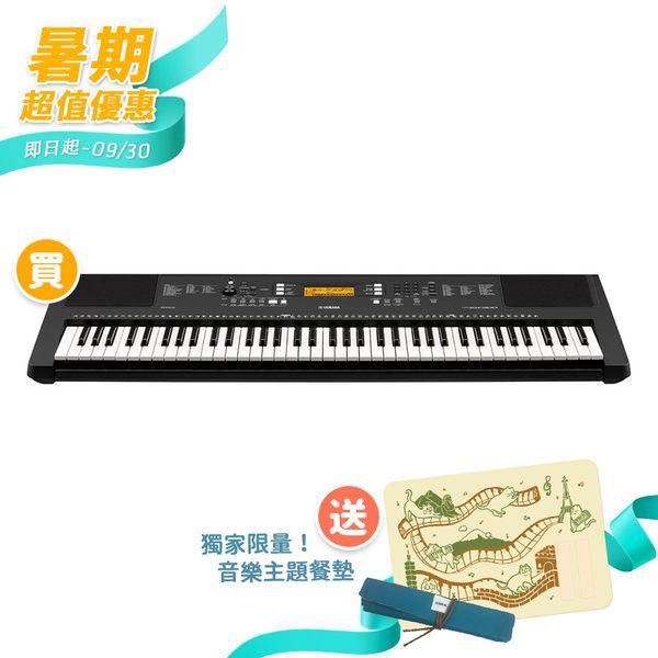 Yamaha PSR-EW300 標準76鍵手提電子琴