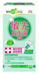 我的健康日記敏光益生菌(30入膠囊/盒)有效期限2019.02.13