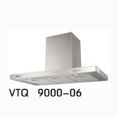 【歐雅系統家具】豪山 HOSUN VTQ-9000-06N T型式排油煙機